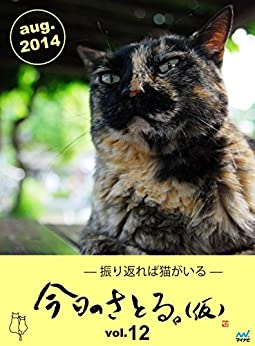 [武田 晶(写真・文), 奥村 侑生市(筆字)]の今日のさとる。(仮) ~振り返れば猫がいる~ vol.12