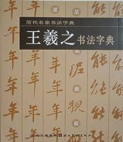 王羲之書道字典