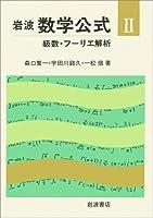 級数・フーリエ解析 (岩波 数学公式 2)
