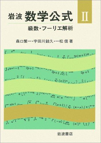 級数・フーリエ解析 (岩波 数学公式 2)の詳細を見る
