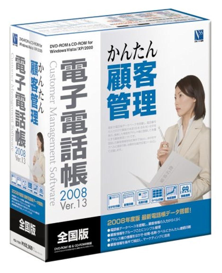 お気に入り提供されたパラシュート電子電話帳2008 Ver.13 全国版