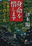 身命を惜しまず―安藤帯刀と片倉小十郎 (徳間文庫)