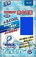 【4個セット】ふるCOOL ブルー 1枚