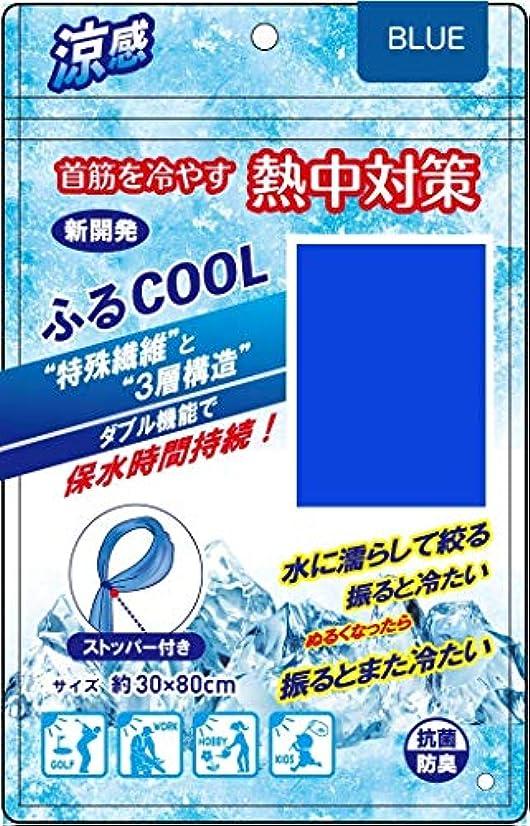 不機嫌そうな水銀のボーナス【2個セット】ふるCOOL ブルー 1枚