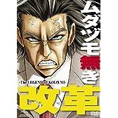 ムダヅモ無き改革<通常版> [DVD]