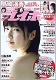 週刊 プレイボーイ 2013年 8/5号 [雑誌]