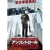 アンコントロール [DVD]