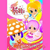 gdgd妖精s公式グッズセット(コミックマーケット83)/ストロベリー・ミーツ ピクチュアズ株式会社