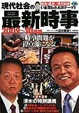 現代社会の最新時事〈2009~10年版〉 (時事ネタBooks DX)