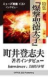 ミューズ叢書<3> 町井登志夫インタビュー:特集『爆撃聖徳太子』