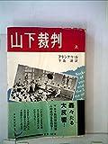 山下裁判〈上〉 (1952年)