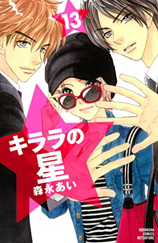 キララの星 第01-13巻