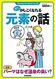 少しかしこくなれる元素の話 (イラストですっきりナットク!!)