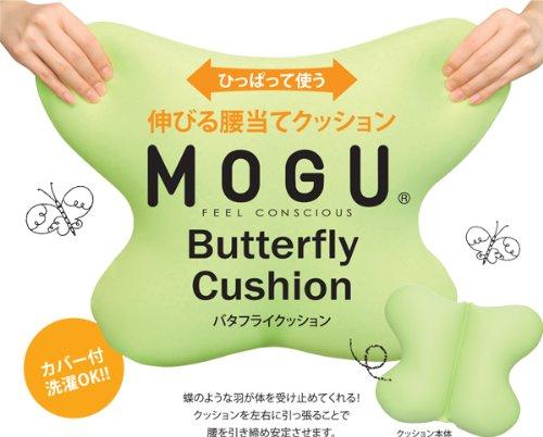 日本製!MOGU♪バタフライクッション本体(カバー付)(約40cm×33cm×H12cm) オレンジ