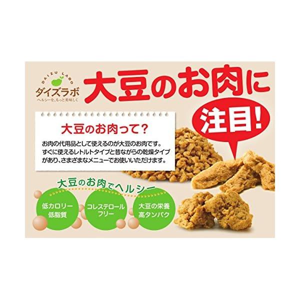 マルコメ ダイズラボ 大豆のお肉(大豆ミート)...の紹介画像5
