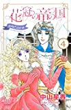 花冠の竜の国 encore 花の都の不思議な一日(4)(プリンセス・コミックス)
