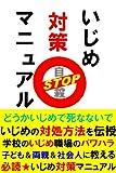 いじめ対策マニュアル〜自殺ストップ〜