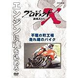新価格版 プロジェクトX 挑戦者たち 不屈の町工場・走れ 魂のバイク