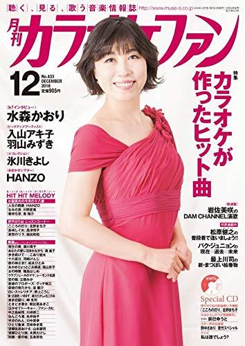 月刊カラオケファン2018年12月号...