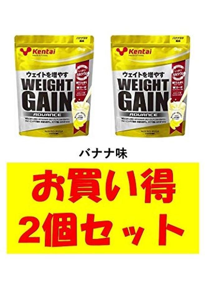 おじいちゃん株式会社レスリングkentai 健康体力研究所 ウエイトゲイン アドバンス バナナラテ風味 3kg K3321 お買い得2個セット