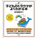 子どものトラウマがよくわかる本 (健康ライブラリーイラスト版)