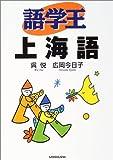 語学王 上海語