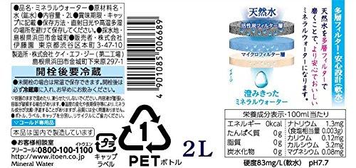 日本の水 島根 ペット 2L×8本