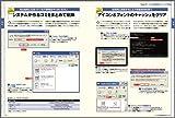 PCfan ウィンドウズXP 最終設定完全ガイド (マイコミムック) (MYCOMムック)