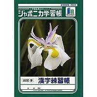 ショウワノート JL-52-1 ジャポニカ学習帳 B5.漢字練習 おまとめセット【3個】