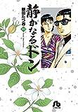 静かなるドン (40) (小学館文庫 にC 40)