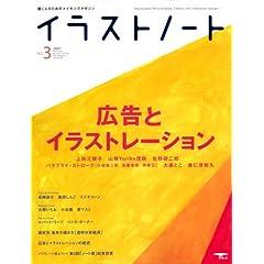 イラストノート no.3―描く人のためのメイキングマガジン 広告とイラストレーション (Seibundo mook)
