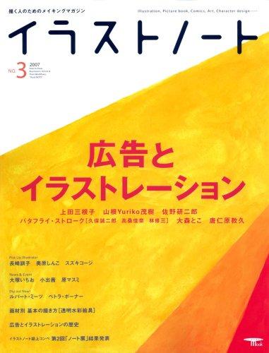 イラストノート no.3—描く人のためのメイキングマガジン 広告とイラストレーション (Seibundo mook)