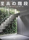 至高の階段—安全で、美しい階段をつくるためのプロに学ぶ「技術」と「作法」
