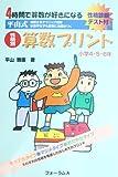 平山式・性格別計算プリント 小学4・5・6年
