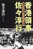 香港領事佐々淳行―香港マカオ暴動、サイゴン・テト攻勢 (文春文庫)