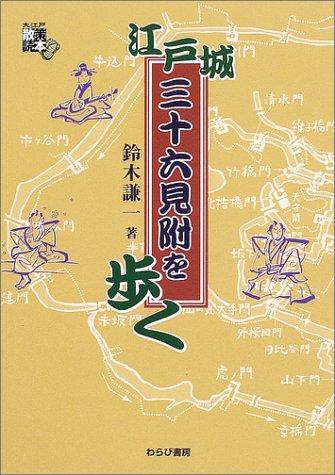 江戸城三十六見附を歩く―大江戸散策読本