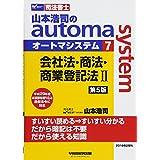 司法書士 山本浩司のautoma system (7) 会社法・商法..