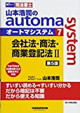 司法書士 山本浩司のautoma system (7) 会社法・商法・商業登記法(2) 第5版 (W(WASEDA)セミナー 司法書士) 画像