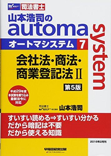 司法書士 山本浩司のautoma system (7) 会社法・商法・商業登記法(2) 第5版 (W(WASEDA) セミナー 司法書士)