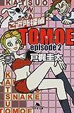 ご近所探偵TOMOE〈episode2〉 (幻冬舎文庫)