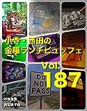小寺・西田の「金曜ランチビュッフェ」Vol.187
