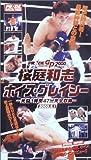 桜庭和志VSホイス・グレイシー~2000.5.1 死闘1時間49分完全収録~ [VHS]