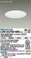 DAIKO LEDアウトドアダウンライト (LED内蔵) 電源別売 カットオフ30° 昼白色 5000K 埋込穴Φ200 LZW60799WW