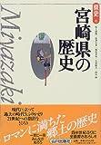 宮崎県の歴史 (県史)