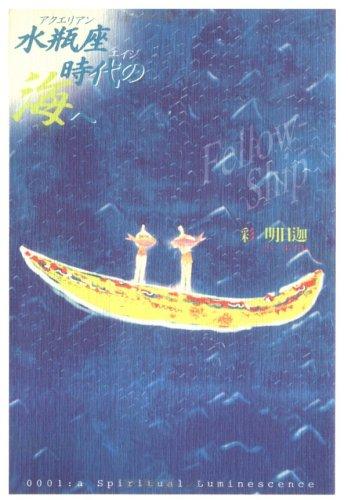 Fellow‐Ship 水瓶座時代の海へ