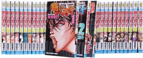 範馬刃牙 コミック 全37巻 完結セット (少年チャンピオン・コミックス)