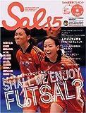 Sals 5 ハロー!プロジェクト・フットサルクラブ 「ガッタス・ブリリャンチス H.P.」 オフィシャルガイドブック (DVD付)