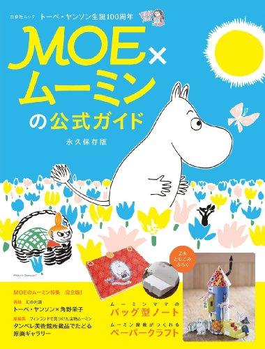 MOE×ムーミンの公式ガイド (白泉社ムック)の詳細を見る