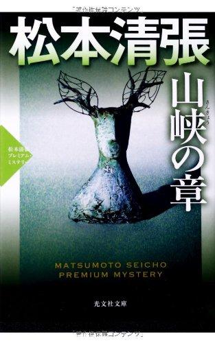 山峡の章: 松本清張プレミアム・ミステリー (光文社文庫)の詳細を見る