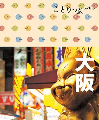 ことりっぷ 大阪 (まっぷる)